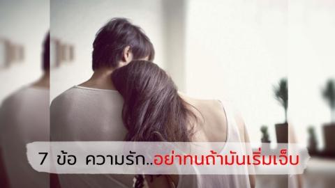 ความเจ็บปวดจากความรัก เป็นบทเรียนให้เราไม่เข้าใกล้ความผิดหวัง