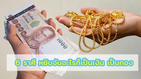 4 ราศีดวงเปิด การเงินดีมีใช้ไม่ขาดมือ