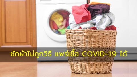 ซักผ้าให้ถูกวิธีเพื่อปลอดจาก COVID-19