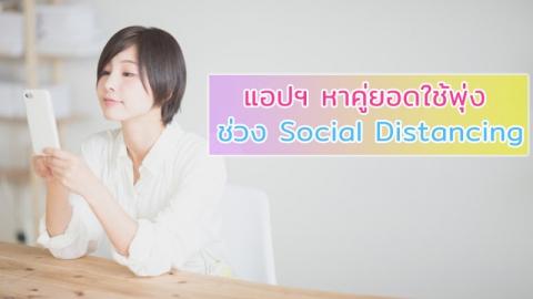 เว้นระยะห่างทางสังคม (Social Distancing) ทำแอปฯหาคู่ยอดใช้งานสุดพุ่ง
