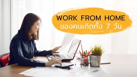 มาดูกันคนแต่ละวันเกิดมีไสตล์การ Work from Home เป็นอย่างไร?