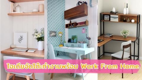จัดโต๊ะทำงานให้โล่งสบายตา จุดประกายความขยันเมื่อต้องทำงานที่บ้าน