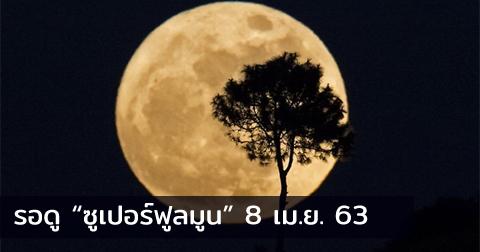 รอดู ''ซูเปอร์ฟูลมูน'' 8 เม.ย. 63 นี้ วันที่ดวงจันทร์เต็มดวงใกล้โลกที่สุดในรอบปี