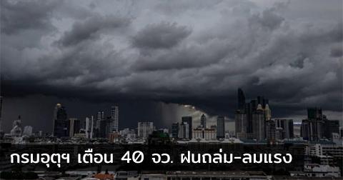 ระวัง กรมอุตุฯ เตือน 40 จังหวัด ฝนถล่ม-ลมแรง ไทยตอนบนร้อนจัด