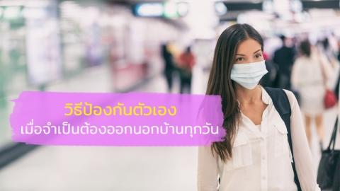 วิธีป้องกันตัวเอง เมื่อจำเป็นต้องออกไปเสี่ยงกับไวรัสตัวร้ายทุกวัน