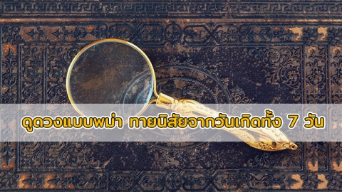 ดูดวงแบบพม่า ทายนิสัยจากวันเกิดทั้ง 7 วัน ตามตำราโหราศาสตร์พม่า