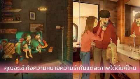 สื่อความหมายของความรักผ่านภาพการ์ตูน