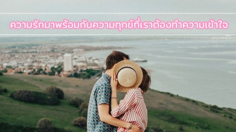 มุมมองความรักของคนที่ไม่อยากเจ็บปวดเพราะรัก