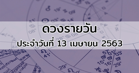 ดวงรายวัน ดูดวงวันนี้ ประจำวันที่ 13 เมษายน 2563
