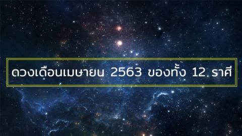 เปิดคำทำนายดวงเดือนเมษายน 2563 ของทั้ง 12 ราศี