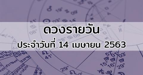 ดวงรายวัน ดูดวงวันนี้ ประจำวันที่ 14 เมษายน 2563