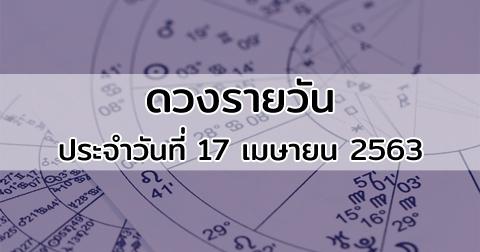 ดวงรายวัน ดูดวงวันนี้ ประจำวันที่ 17 เมษายน 2563