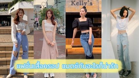 มิกซ์แอนด์แมทช์ ''เสื้อครอป'' ให้สวยเก๋ ปะทะอากาศสุดร้อนระอุของเมืองไทย!