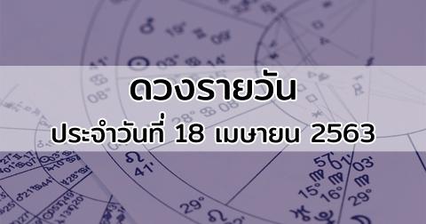 ดวงรายวัน ดูดวงวันนี้ ประจำวันที่ 18 เมษายน 2563