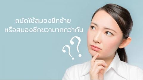 ทดสอบความถนัดใช้สมองซีกซ้ายหรือสมองซีกขวา เลือกอาชีพที่เหมาะกับตัวคุณได้