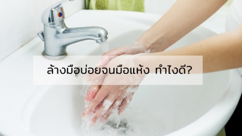 ดูแลมือด่วน! ล้างบ่อยจนแห้งเหี่ยว กระด้างจนแฟนไม่อยากจับ