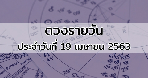 ดวงรายวัน ดูดวงวันนี้ ประจำวันที่ 19 เมษายน 2563