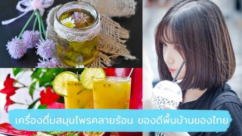เครื่องดื่มสมุนไพรคลายร้อน ของดีพื้นบ้านของไทย