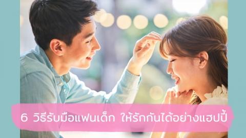 รับมือกับแฟนเด็กให้เป็นเด็กดี และรักและรักคุณคนเดียวตลอดไป