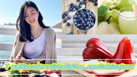 ผลไม้ 7 ชนิดสำหรับคนลดน้ำหนัก ทานยังไงก็ไม่อ้วน ดีต่อสุขภาพ