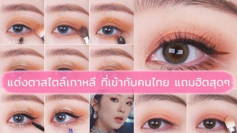 แต่งตาสไตล์เกาหลี ลุคยอดฮิต ตาสวยแบ๊วสุดน่ารัก