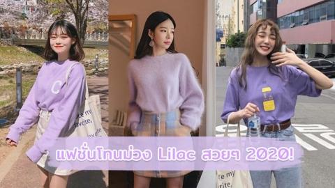 แฟชั่นสีม่วง Lilac 2020 แนวสดใสแต่ไม่จัดจ้าน