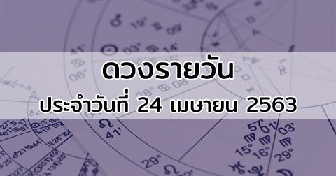 ดวงรายวัน ดูดวงวันนี้ ประจำวันที่ 24 เมษายน 2563