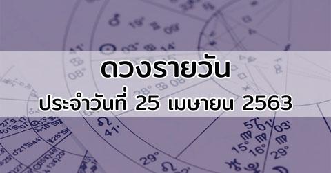 ดวงรายวัน ดูดวงวันนี้ ประจำวันที่ 25 เมษายน 2563
