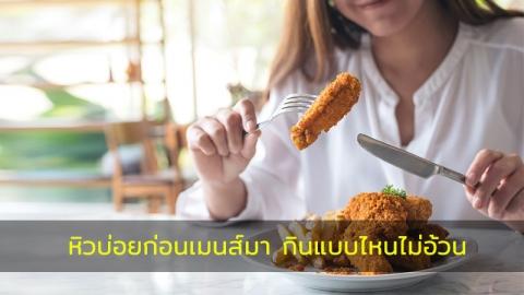 อาหารแคลอรีต่ำแก้หิวบ่อยก่อนวันนั้นของเดือน กินวนไปน้ำหนักไม่พุ่ง!