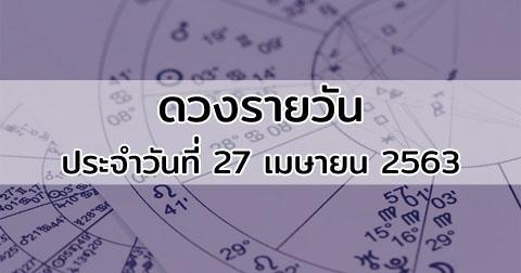 ดวงรายวัน ดูดวงวันนี้ ประจำวันที่ 27 เมษายน 2563