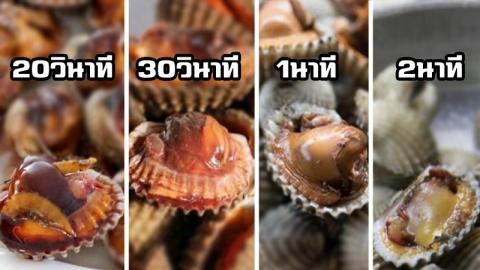 วิธีลวกหอยแครง ให้อร่อยถูกใจ