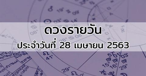 ดวงรายวัน ดูดวงวันนี้ ประจำวันที่ 28 เมษายน 2563