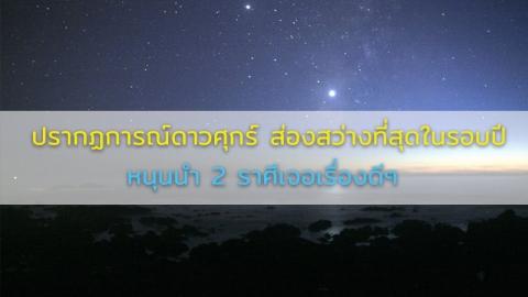 ปรากฏการณ์ดาวศุกร์ส่องสว่างในรอบปี หนุนนำ 2 ราศีจะได้เจอเรื่องราวดีๆในชีวิต