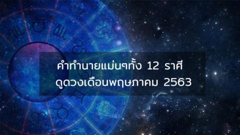 เช็กด่วนคำทำนายดูดวงเดือนพฤษภาคม 2563 ทั้ง 12 ราศีสุดแม่น