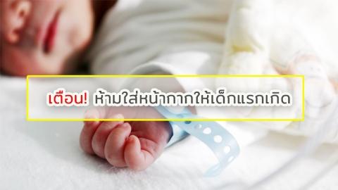 แพทย์เตือนห้ามใส่ face shield และหน้ากากอนามัยให้เด็กทารกแรกเกิด เสี่ยงภาวะคาร์บอนไดออกไซด์คั่งได้