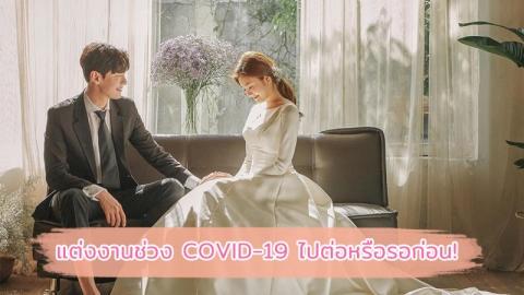 วิธีการงานแต่งงานช่วง COVID-19 ต้องทำอย่างไรที่จะทำให้งานแต่งงานครั้งนี้อาจไม่ต้องเลื่อน!