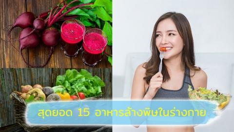 ผักและผลไม้ 15 ชนิดที่ช่วยป้องกันการก่อตัวของสารพิษในร่างกายได้