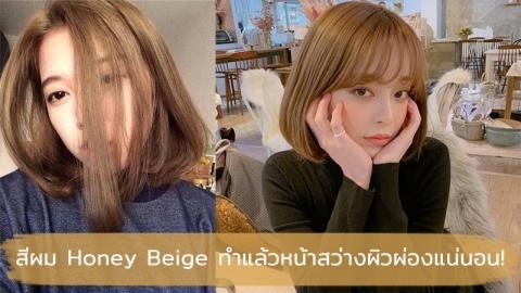 เปลี่ยนสีผมให้หน้าสว่างขึ้น กับโทนผมฮันนี่เบจ  Honey Beige รับรองผิวผ่องแน่นอน