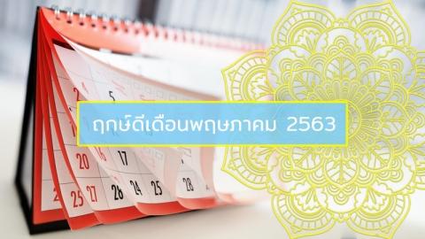 เผยฤกษ์มงคลสำหรับงานมงคล พิธีมงคลต่าง ๆ เดือนพฤษภาคม 2563