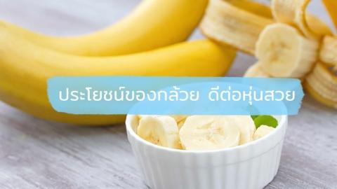 ลดน้ำหนัก กับเมนูกล้วยๆ กินได้ทุกวัน