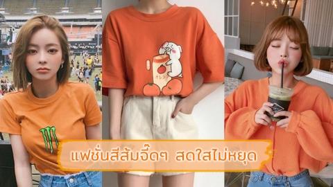 แซ่บให้สุด ด้วยเสื้อผ้าสีส้มสดใสสู้ร้อน 2020