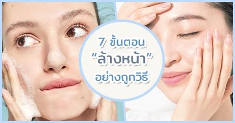 7 ขั้นตอนล้างหน้าอย่างถูกวิธี ให้ผิวหน้าใส สุขภาพดี สิวไม่บุก