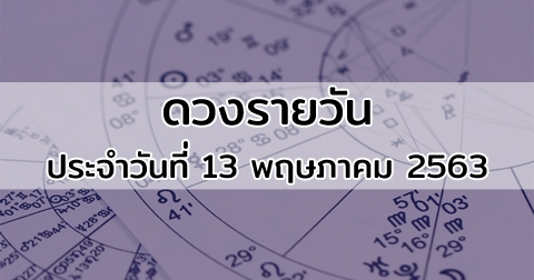 ดวงรายวัน ดูดวงวันนี้ ประจำวันที่ 13 พฤษภาคม 2563