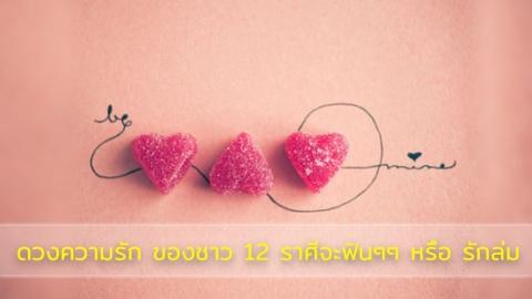 ดวงความรักของชาว 12 ราศี จะฟินหรือจะเฟลมาเช็กกัน!