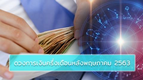 เช็กดวงการเงินช่วงครึ่งเดือนหลังพฤษภาคม 2563 สภาพการเงินของแต่ละคนเป็นอย่างไร