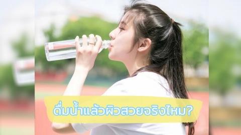 การดื่มน้ำ ช่วยให้ผิวของเราสวยจริงๆ ไหม?