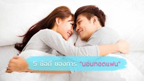 การนอนกอดแฟนทุกคืน ช่วยลดความเสี่ยงต่อโรคต่างๆ ได้