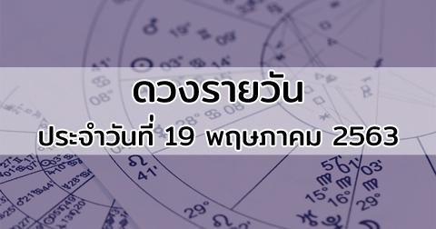 ดวงรายวัน ดูดวงวันนี้ ประจำวันที่ 19 พฤษภาคม 2563