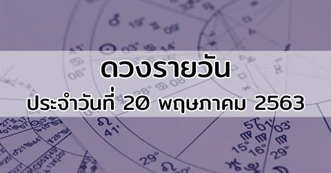 ดวงรายวัน ดูดวงวันนี้ ประจำวันที่ 20 พฤษภาคม 2563
