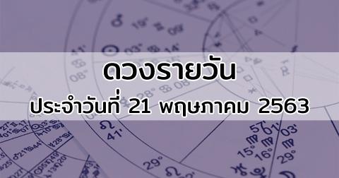 ดวงรายวัน ดูดวงวันนี้ ประจำวันที่ 21 พฤษภาคม 2563